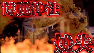 【ゆっくり茶番劇】博麗神社、焼失<幻想の森>【2話】