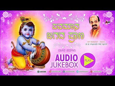 Pavamaana Jagada Prana| Kannada Audio Juke Box| Sung By : Vidyabhushan