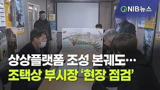 [NIB 뉴스] 상상플랫폼 조성 본궤도… 조택상 부시장…