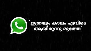 ഇതാണ് നമ്മൾ കാത്തിരുന്ന Whatsapp അപ്ഡേറ്റ് ? അങ്ങനെ അവസാനം അതും സംഭവിച്ചു ? Whatsapp Dark mode ?