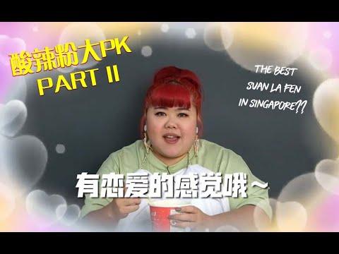 【XI ME EAT】 酸辣粉大 PK Part 2! 吃尽十款原来这款才是真爱 💕