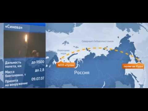 """Межконтинентальная ракета """"Синева"""" 05.11.2014"""