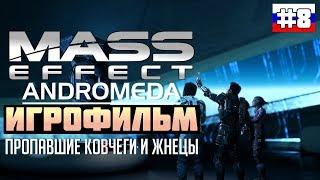Mass Effect - Andromeda: ИГРОФИЛЬМ №8 (русская озвучка)
