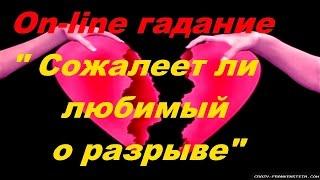 On-line гадание