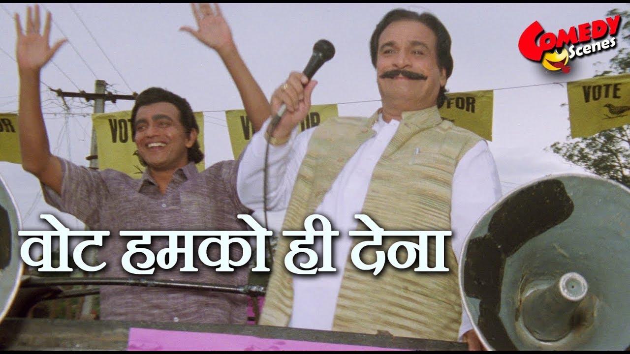 वोट हमको ही देना - Kadar Khan & Mithun Chakraborty Comedy