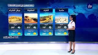 النشرة الجوية الأردنية من رؤيا 28-8-2019 | Jordan Weather HD
