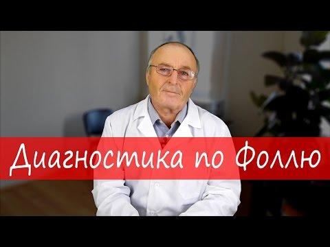 Метод Фолля. Компьютерная диагностика организма по Фоллю и лечение – Юзеф Криницкий