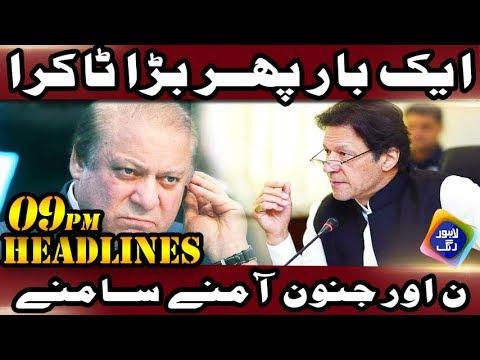 Game On Hai - News Headlines   9:00 PM   13 Oct 2018   Lahore Rang