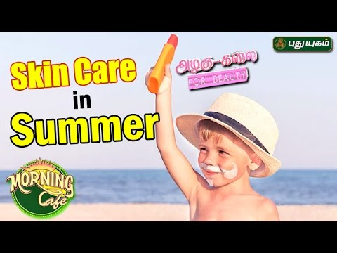 Summer Holiday Skin Care tips அழகு கலை For Beauty Morning Cafe 15-03-2017