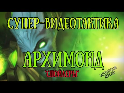 ВЛАДЫКА АРХИМОНД  [Warlords of Draenor]