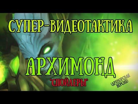 ВЛАДЫКА АРХИМОНД  [Warlords of Draenor]