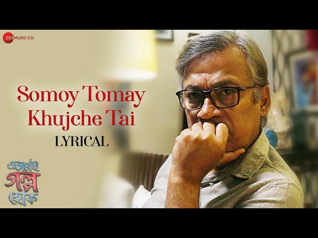 Somoy Tomay Khujche Tai - Lyrical   Ebhabei Golpo Hok   Shantilal M   Joy, Ananda, Bibriti   Rohan S