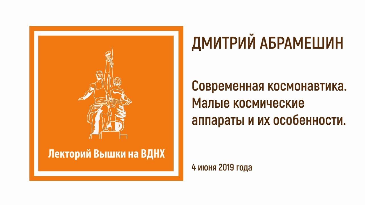 Дмитрий Абрамешин: «Современная космонавтика. Малые космические аппараты и их особенности»