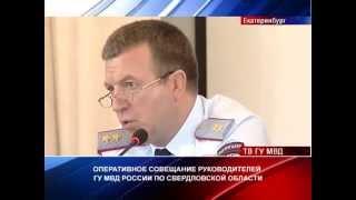 Оперативное совещание в ГУ МВД по Свердловской области