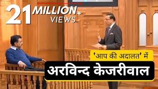 आप की अदालत में अरविन्द केजरीवाल  | Arvind Kejriwal in Aap Ki Adalat