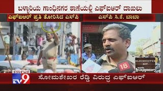 FIR Lodged Against Somashekar Reddy Over Provocative Remarks Against Muslims; SP Reacts