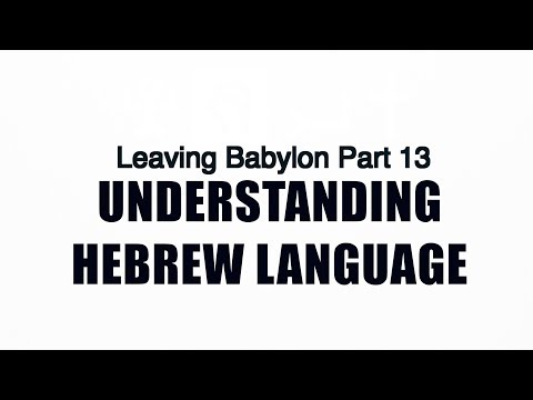 Leaving Babylon Series Part 13 - Understanding the Hebrew Language