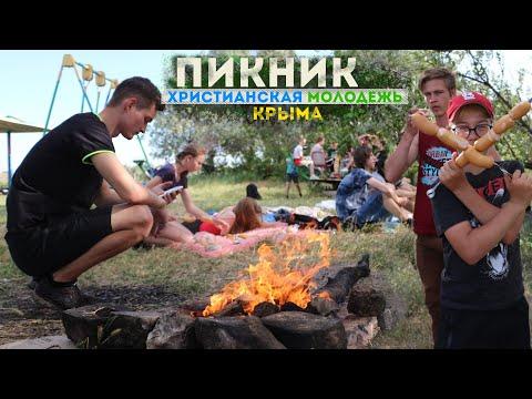 Пикник в июне. Молодёжь Крыма, Красноперекопск в 2020