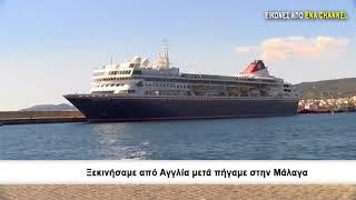 Το κρουαζιερόπλοιο