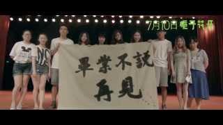 《栀子花开》毕业季推广曲《再见再见》