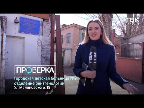 «Проверка» детского отделения рентгенологии на улице Малиновского