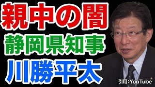 【自殺者41人】親中知事・川勝平太の闇【WiLL増刊号#265】