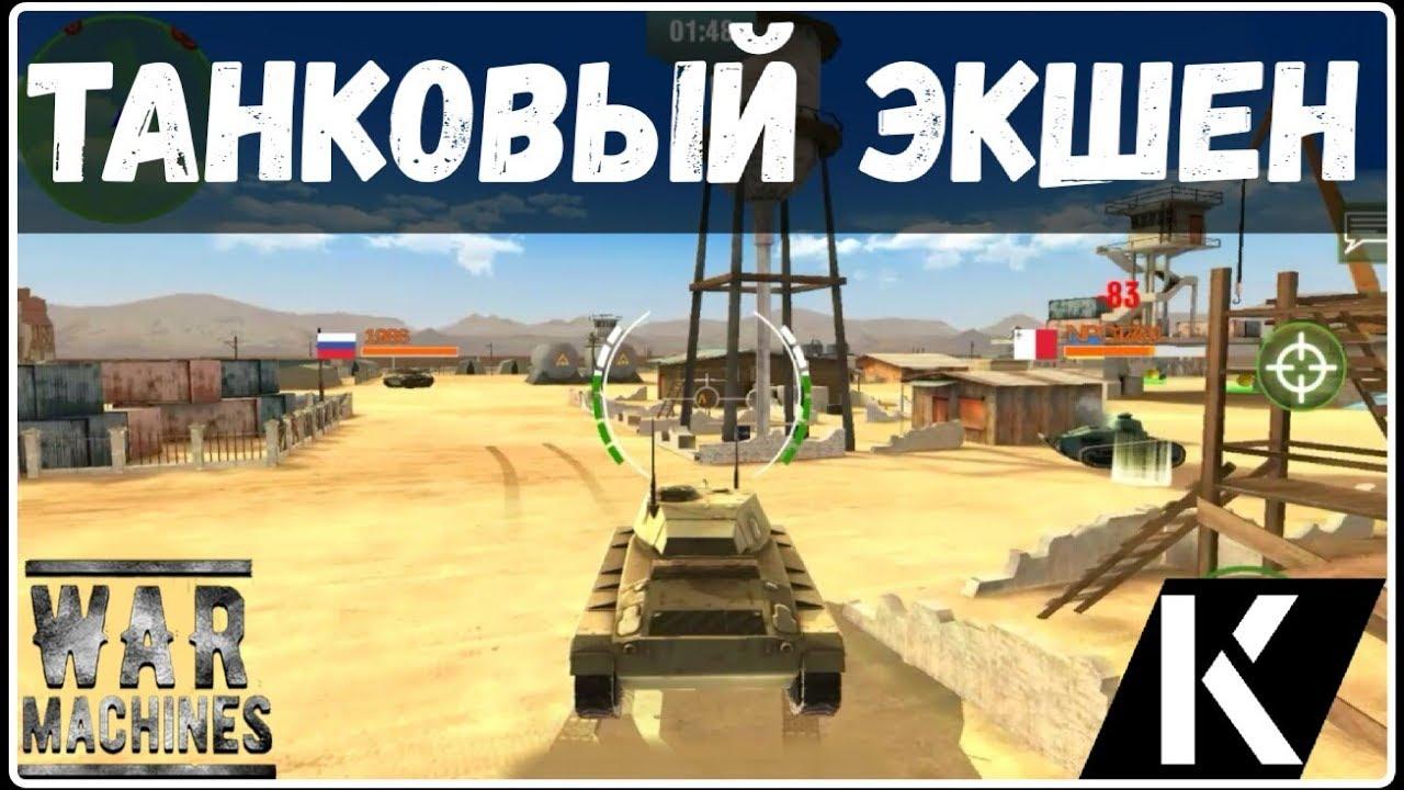 Топ 4 игры про танки на android - YouTube