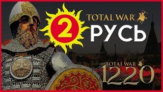 Киевская Русь Total War прохождение мода PG 1220 для Attila - #2