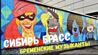 БРЕМЕНСКИЕ МУЗЫКАНТЫ. СИБИРЬ БРАСС. СМОТРЕТЬ ДО КОНЦА. #сибирьбрасс #siberiabrass