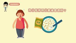【愛瘦美問邱醫】為什麼停用代餐後會復胖?