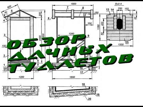 Обзор дачных туалетов Сделай сам биотуалет для дома Садовый туалет Пудр клозет своими руками