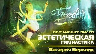 DSFreedom| обучение | Эстетическая гимнастика | Валерия Бердник