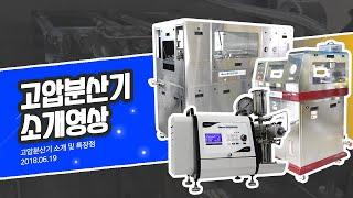 고압분산기 소개 영상, 일신오토클레이브