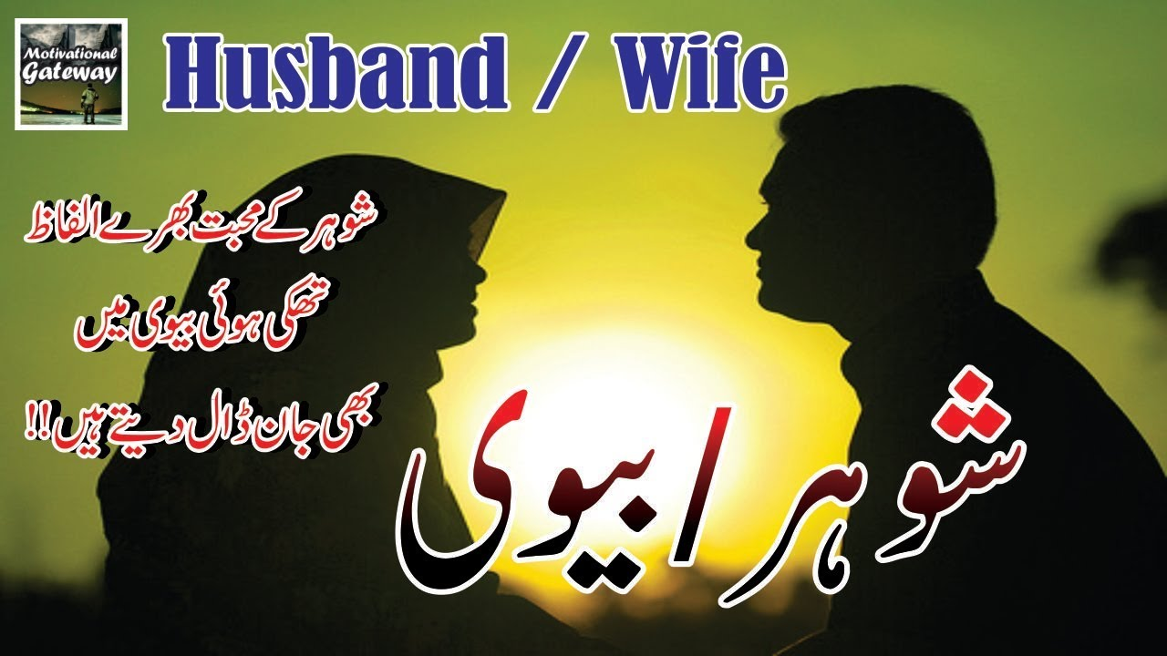 Quotes About Husband And Wife In Hindi Urdu With Voice And Images