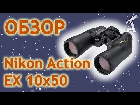 Обзор бинокля Nikon Action EX 10x50