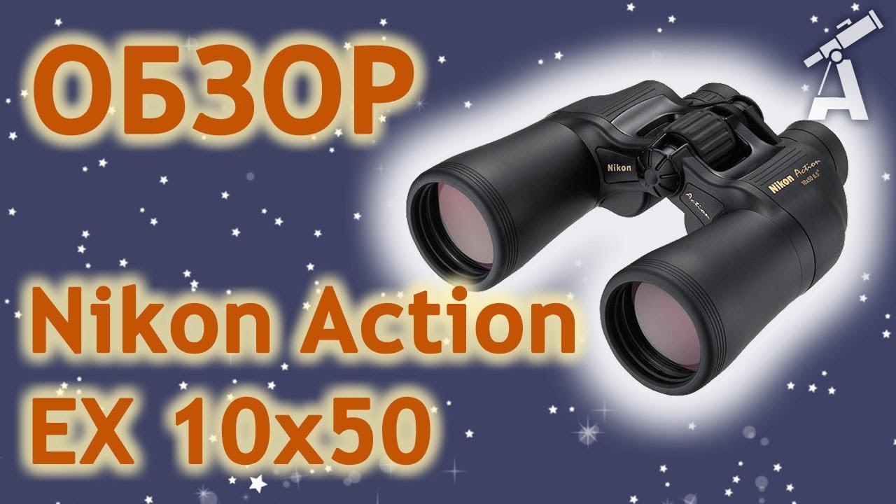 Купить бинокль nikon action ex 16x5 cf wp за 1549