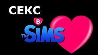 СЕКС в The Sims(, 2014-09-19T10:54:06.000Z)