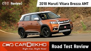 2018 Maruti Vitara Brezza AMT Automatic | Review In हिंदी | CarDekho.com