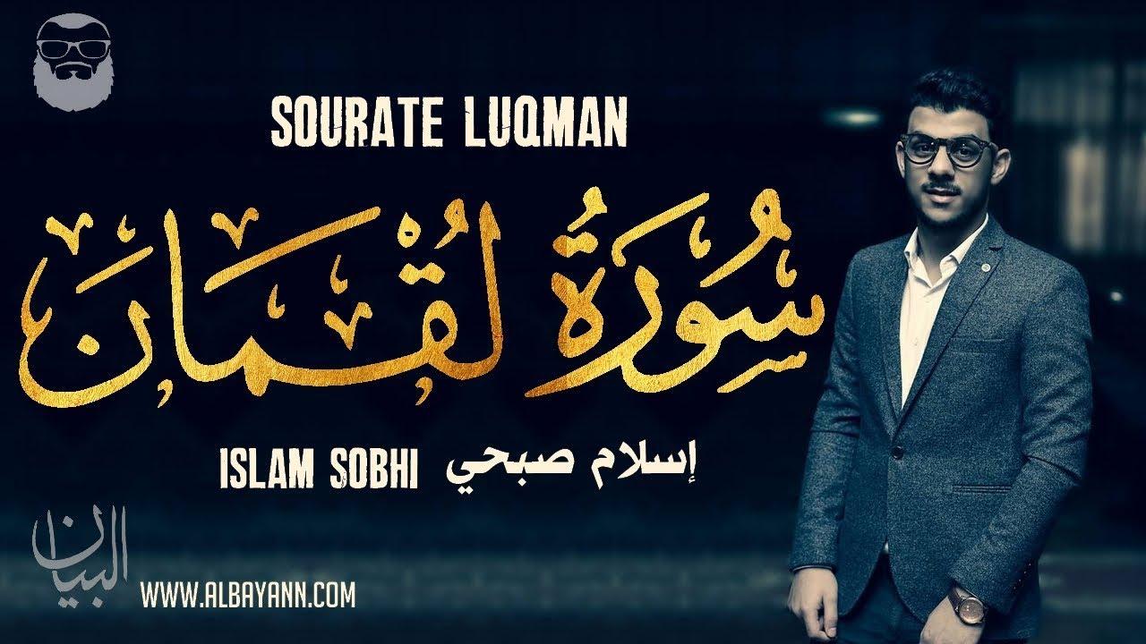 Download Islam Sobhi (إسلام صبحي)   Sourate Luqman (سورة لقمان)   ❤  Magnifique récitation du Coran ❤ .