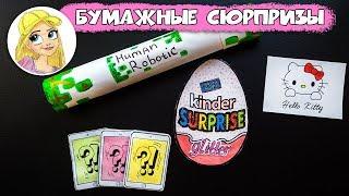 Бумажные сюрпризы Хьюман роботик Робот из бумаги, бумажный айпад, Киндер-сюрприз Глиттер, кексо-кекс