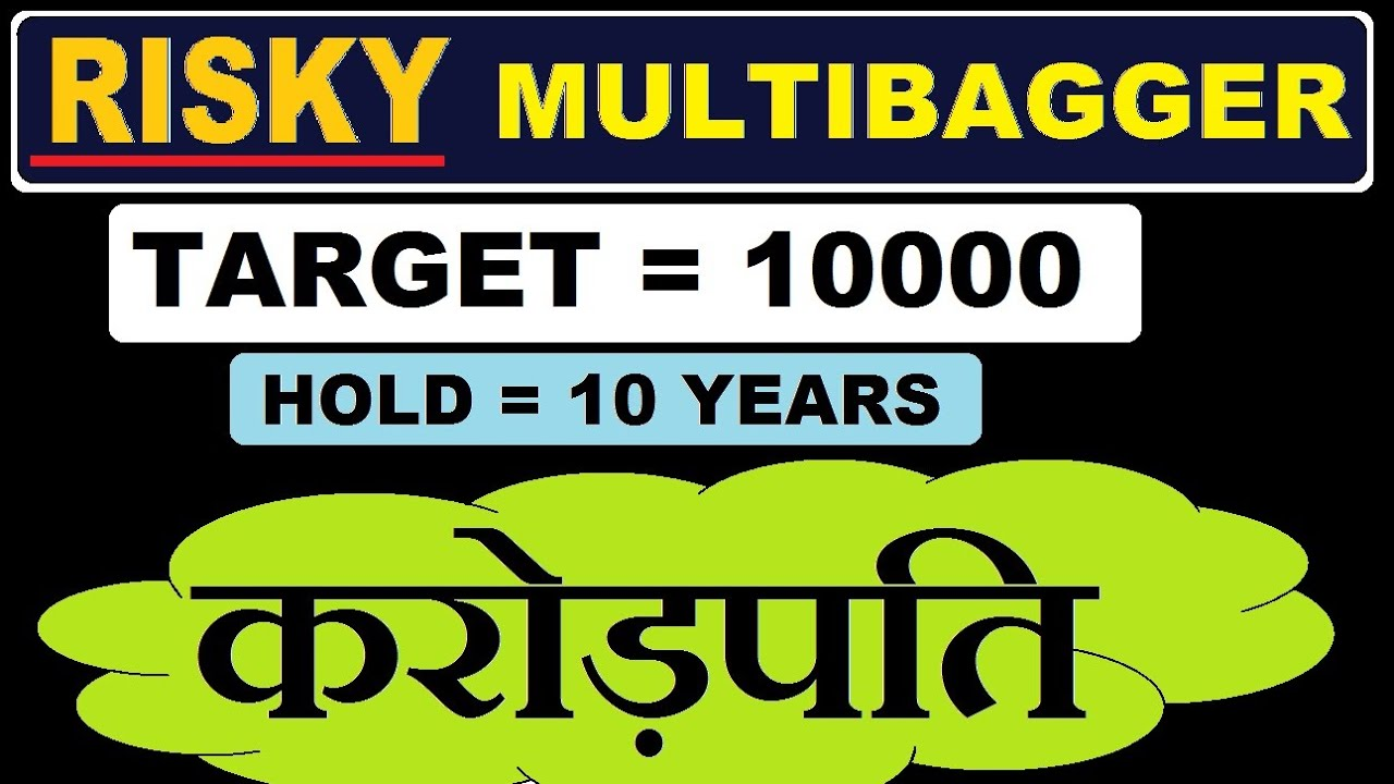 य श अर बन सकत ह आपक कर डपत L Risky Multibagger Share In Hindi By Smkc Youtube