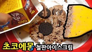 츄팝철판 레시피▶초코에몽+오레오+페레로로쉐를 섞으면?! (수다주의)