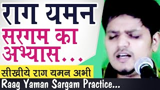 Raag Yaman Sargam Practice Lesson #1 | Learn Free Indian Classical Music | Hindustani Vocal