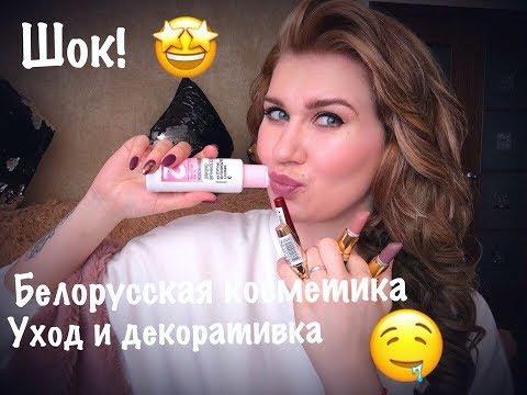 Белорусская косметика/Уход и декоративка/Фавориты и новинки👍🏻❤️ Potato People