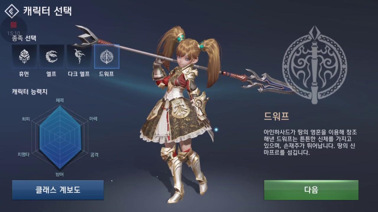 lineage 2 revolution skill guide silver ranger