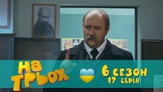 На Троих юмористический сериал 17 серия 6 сезон | Дизель Студио приколы от ictv