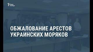Суд в Москве не отпустил из-под стражи украинских моряков  / Новости / Видео