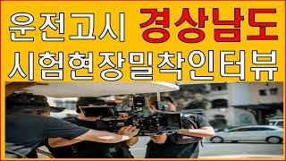 운전직공무원/공무원시험현장/생생한인터뷰/충격실태