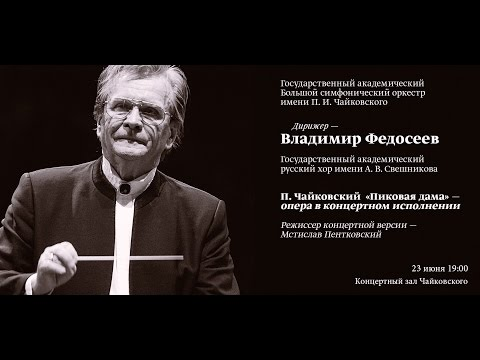"""П.И.Чайковский  """"Пиковая дама"""""""