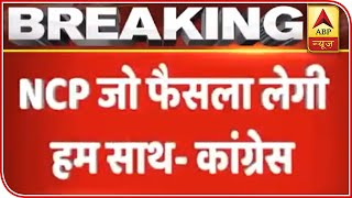 We Will Stand By NCP's Decision: Congress | ABP News